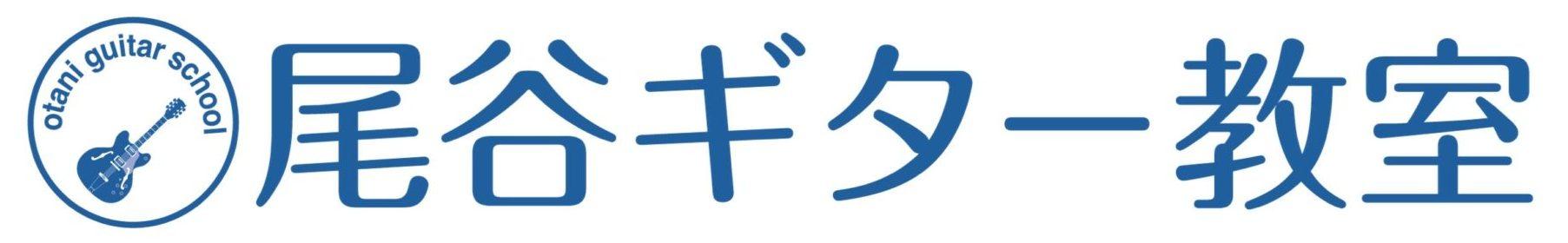 草加/越谷/谷塚 尾谷ギター教室